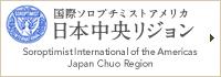 国際ソロプチミストアメリカ 日本中央リジョン