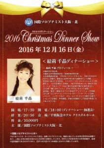 2016.12.16.絵莉千晶チラシ