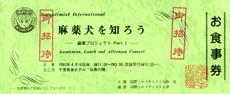 SI大津と共同で「麻薬犬を知ろう」イベント