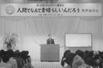 チャリティ講演会(川津祐介氏)