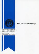 20周年記念パンフレット(表紙)