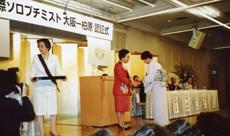 SI大阪-柏原 認証式
