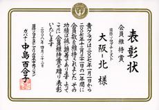 会員維持賞受賞(賞状)