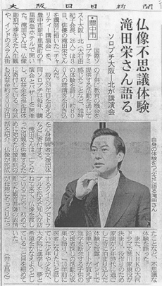 チャリティ講演会の新聞記事